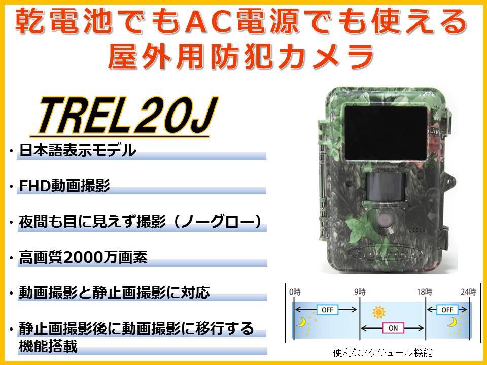 TREL20J トップ絵