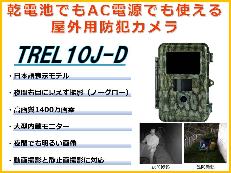 TREL10J-D トップ絵