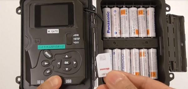 自動撮影カメラにSIMカードを挿入①