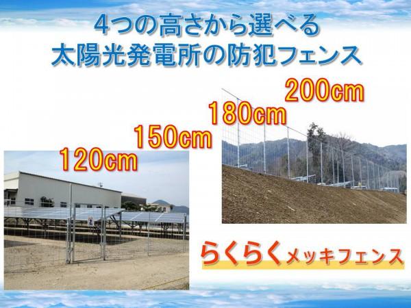4つの高さから選べる防犯フェンス
