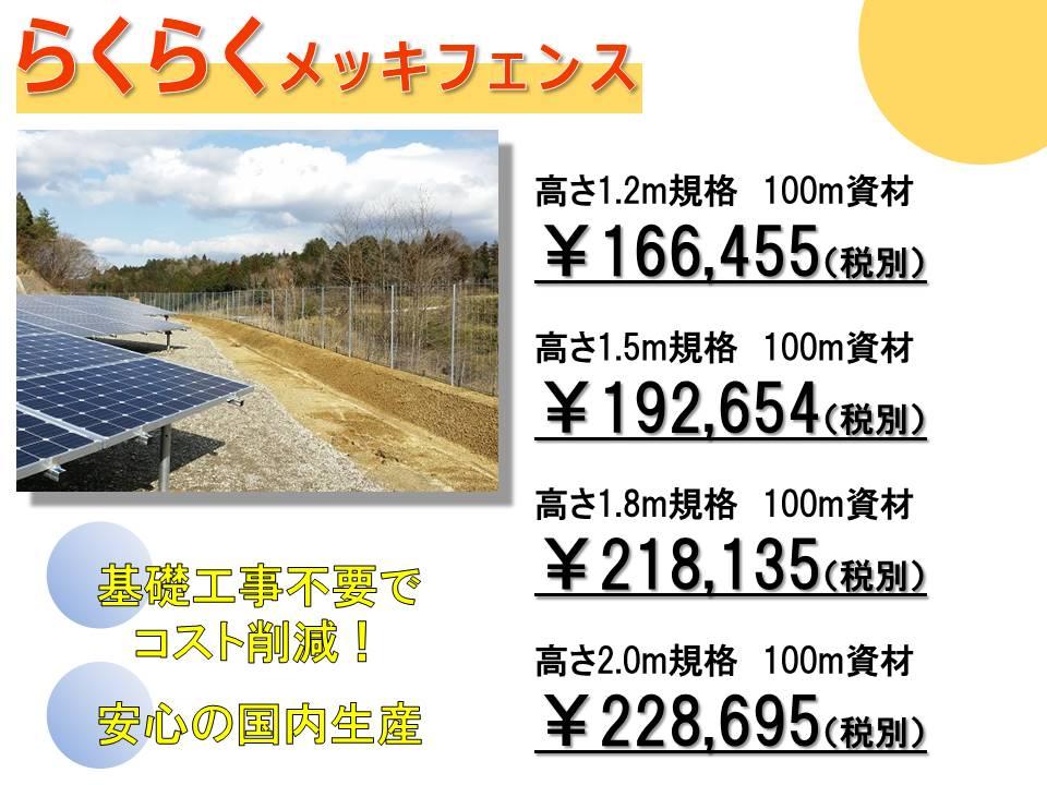 太陽光発電所などの屋外設備防犯フェンス「らくらくメッキフェンス」