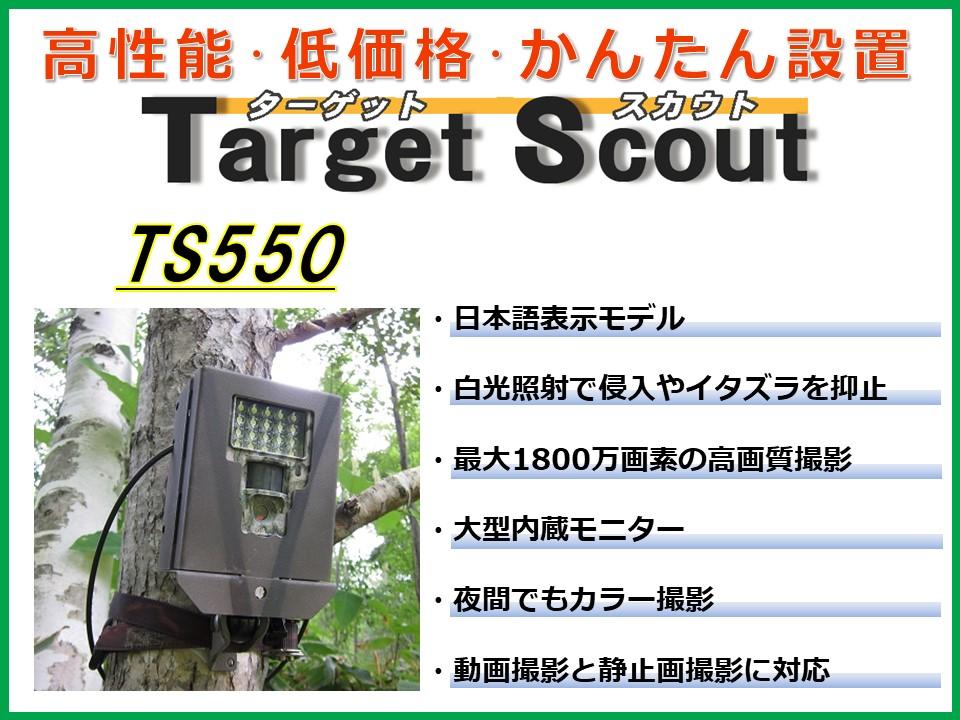 不法投棄監視カメラ「TS550(ターゲットスカウト)」最新仕様