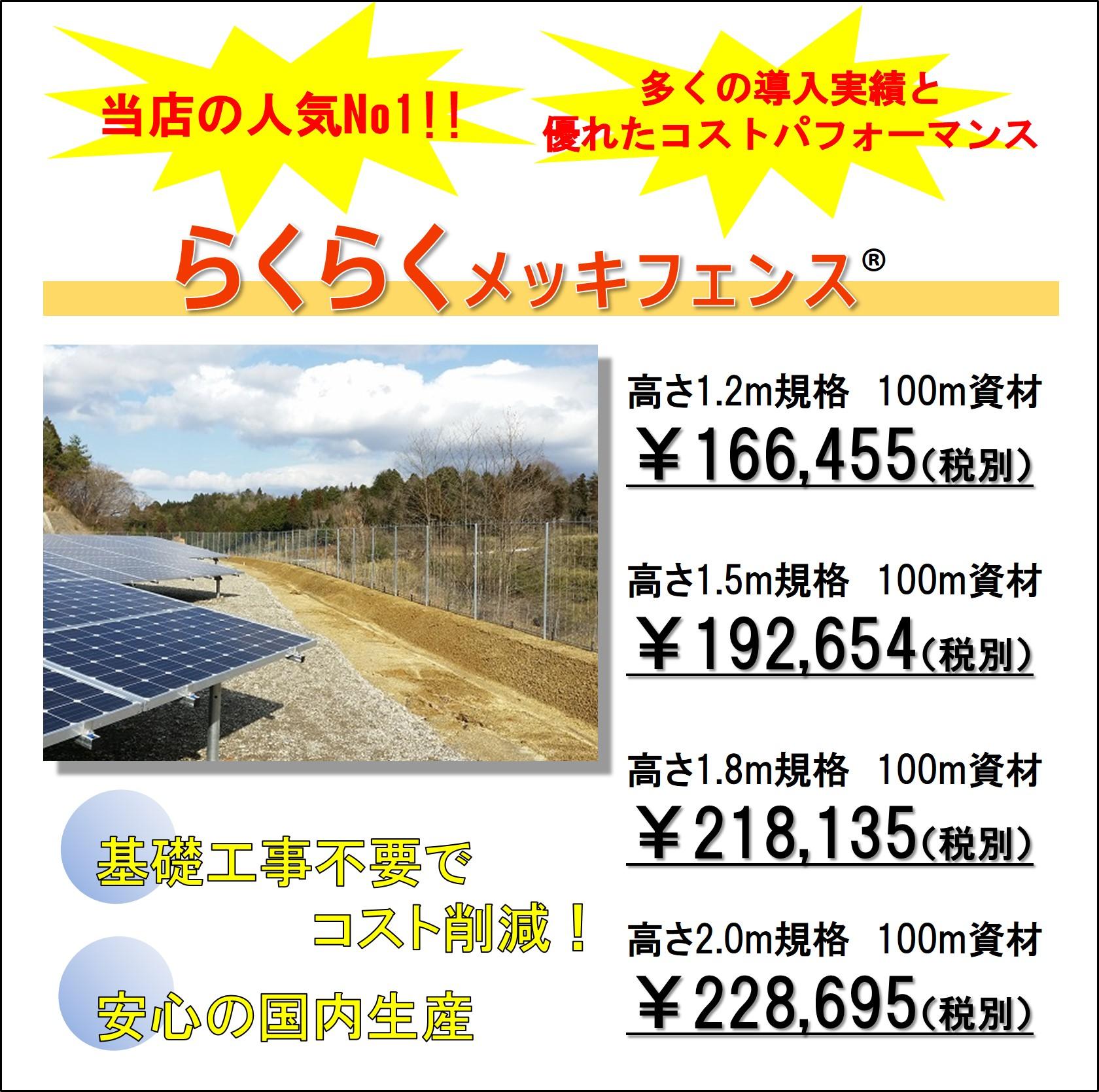 太陽光発電所などの屋外設備防犯フェンス「らくらくメッキフェンス」商品ページ①
